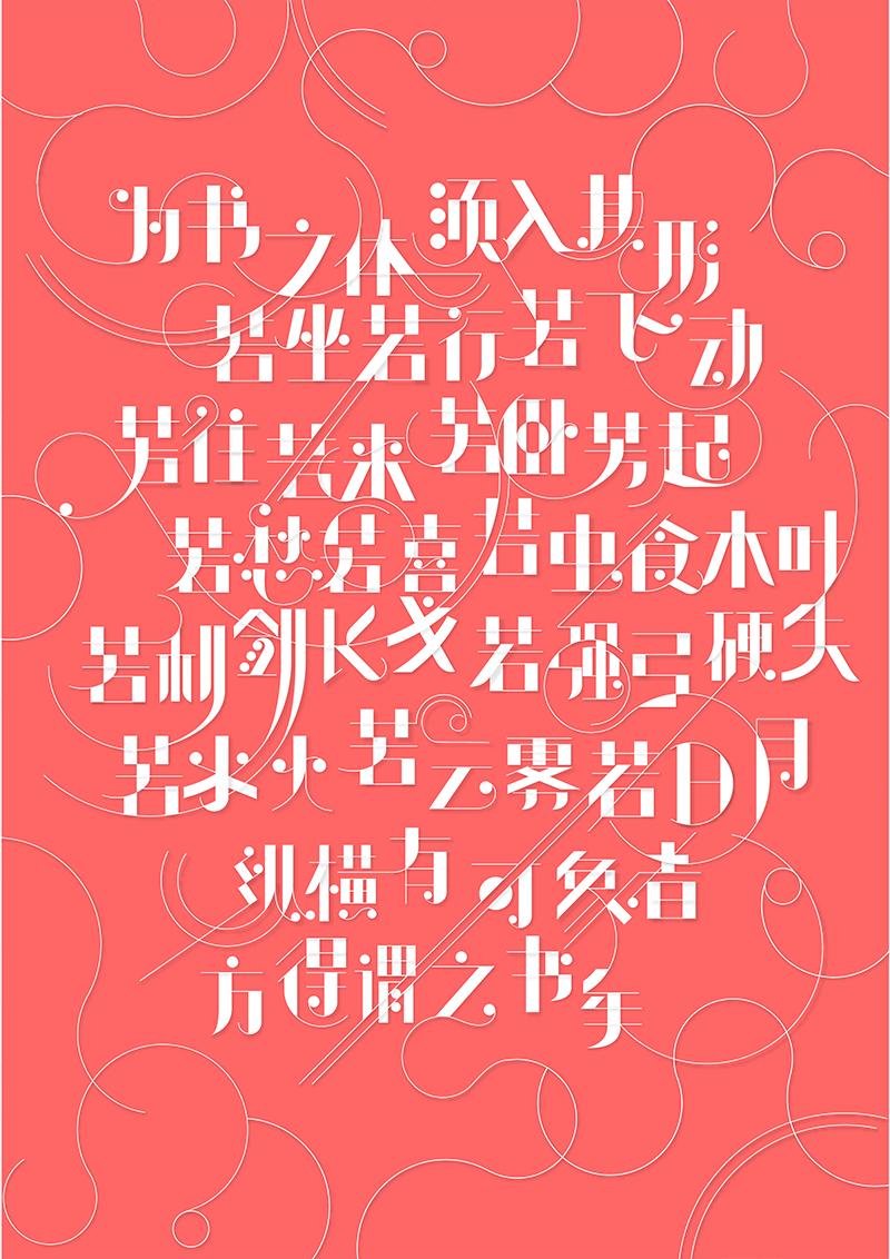 查看《字体海报设计—type design》原图,原图尺寸:800x1132