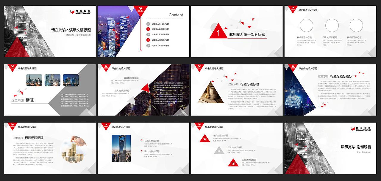 行业交流ppt版式设计(2015)图片