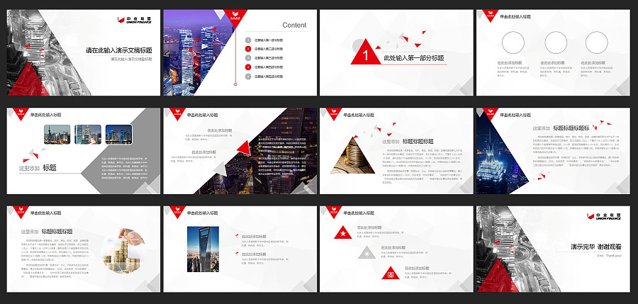 行业交流ppt版式设计(2015)|ppt/演示|平面|贪吃的英图片