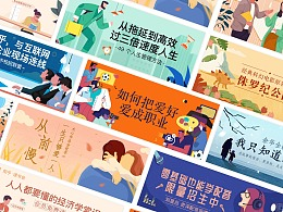 近期工作总结 - 插画类banner