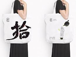 茶品牌 l 拾泡茶品牌形象设计