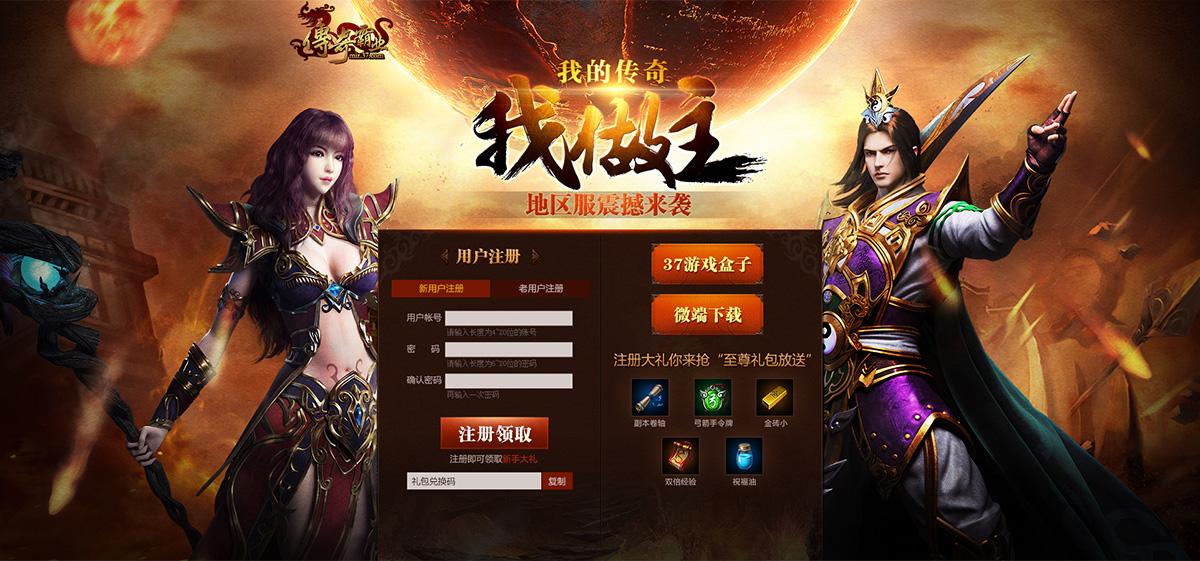 传奇网页游戏单机版_网页游戏传奇单机_网页游戏如何架设单机
