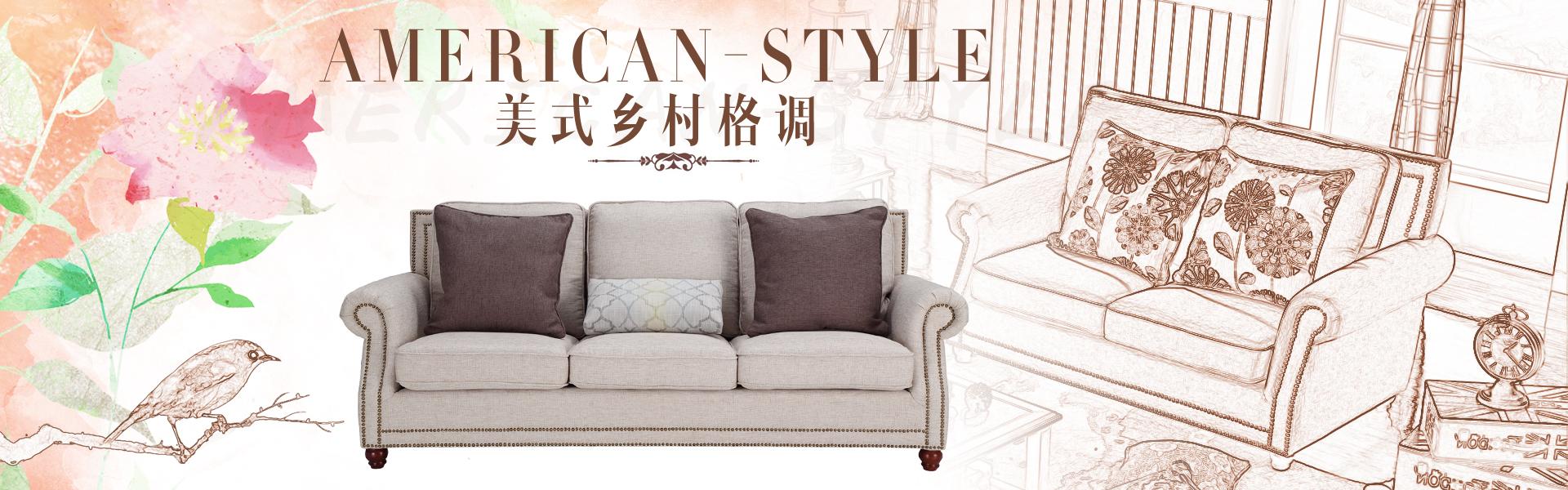 淘宝天猫家具海报设计 美式沙发沙发海报