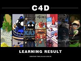 两个月学习总结#C4D