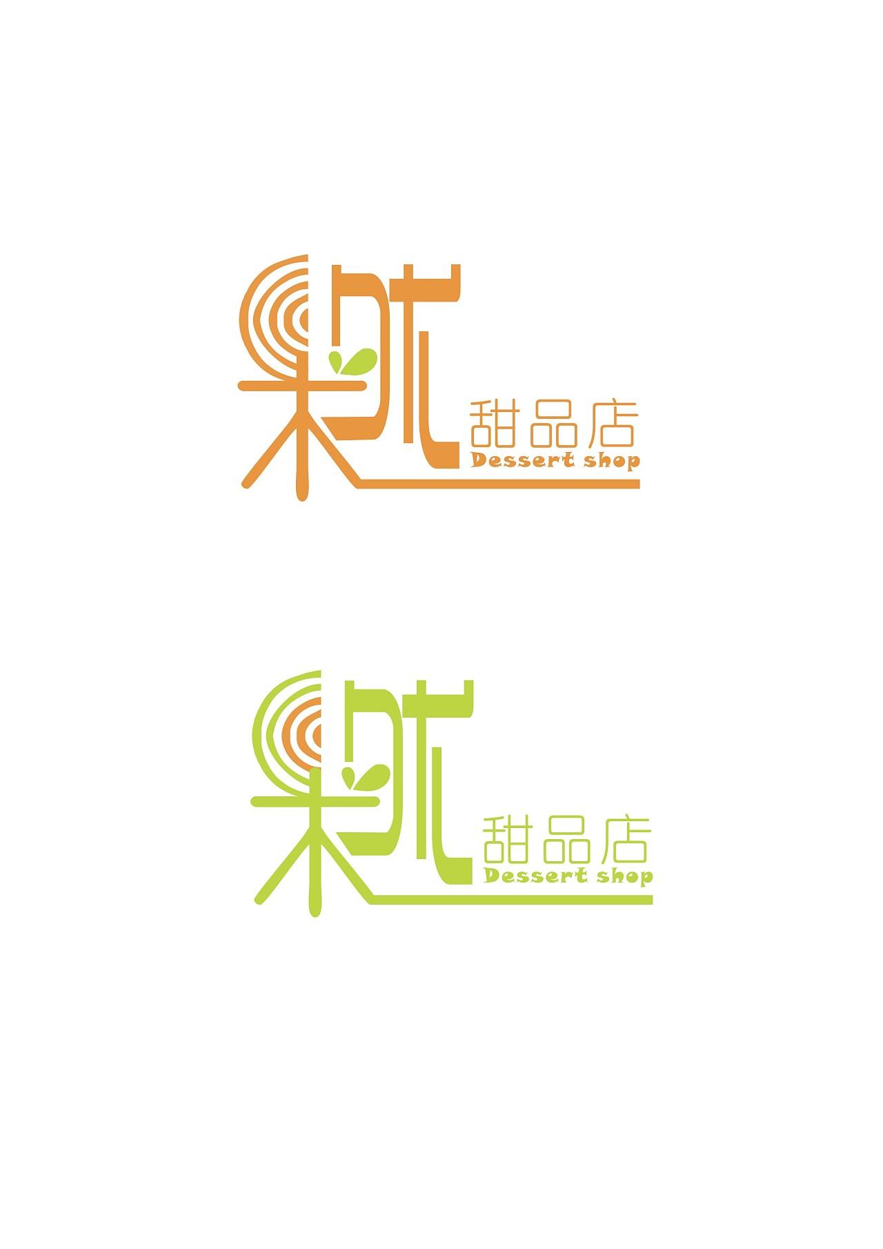 果然甜品店logo