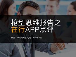 在行App点评——App点评100篇系列第85篇