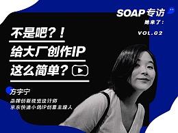 不是吧?!给大厂创作IP这么简单?  SOAP专访
