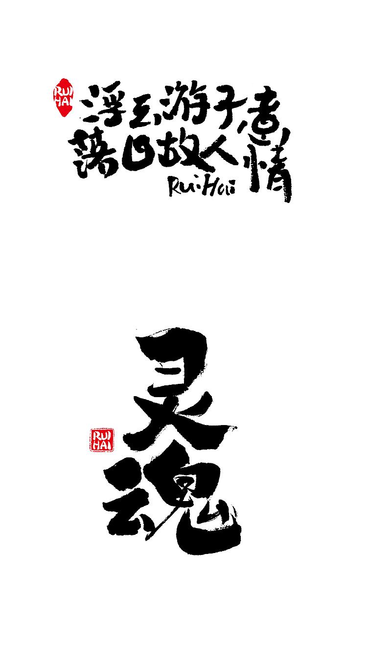 字字为营 毛笔字体练习