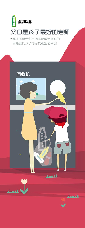 环保回收手绘 海报 平面 甜甜的浆果mora - 原创设计