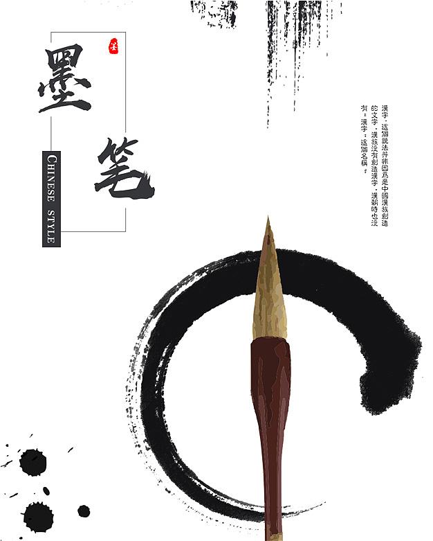 书法社手绘海报
