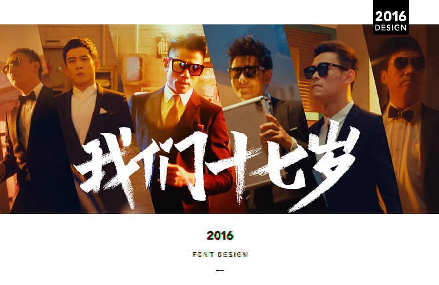 《我们十七岁》宣传片字体设计|字体\/字形|平面