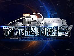 综艺栏目 宣传海报