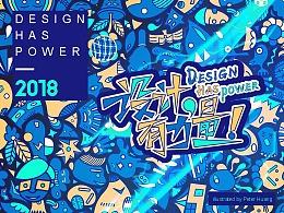 DESIGN HAS POWER丨设计有力量