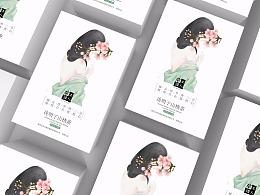 山楂茶包装设计 茶包装 保健品 饮品  女性茶 茶盒包装
