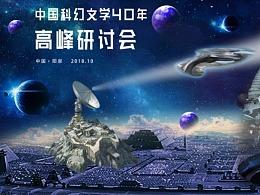 中国科幻文学40年-高峰研讨会-刘慈欣《三体》3D墙地画