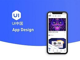 搭上末班车-2019UI中国APP概念设计