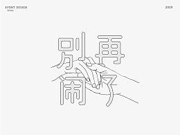 字体设计|散字集