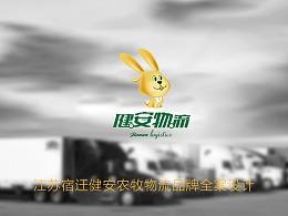【橘鹿品牌】宿迁健安农牧品牌全案设计