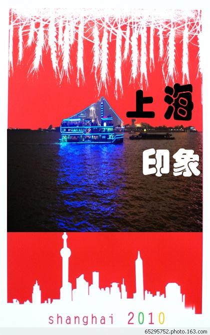 上海印象|海报|平面|_minnie - 原创设计作品 - 站酷图片