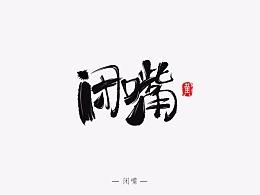 字体设计练习(2017.10—11)