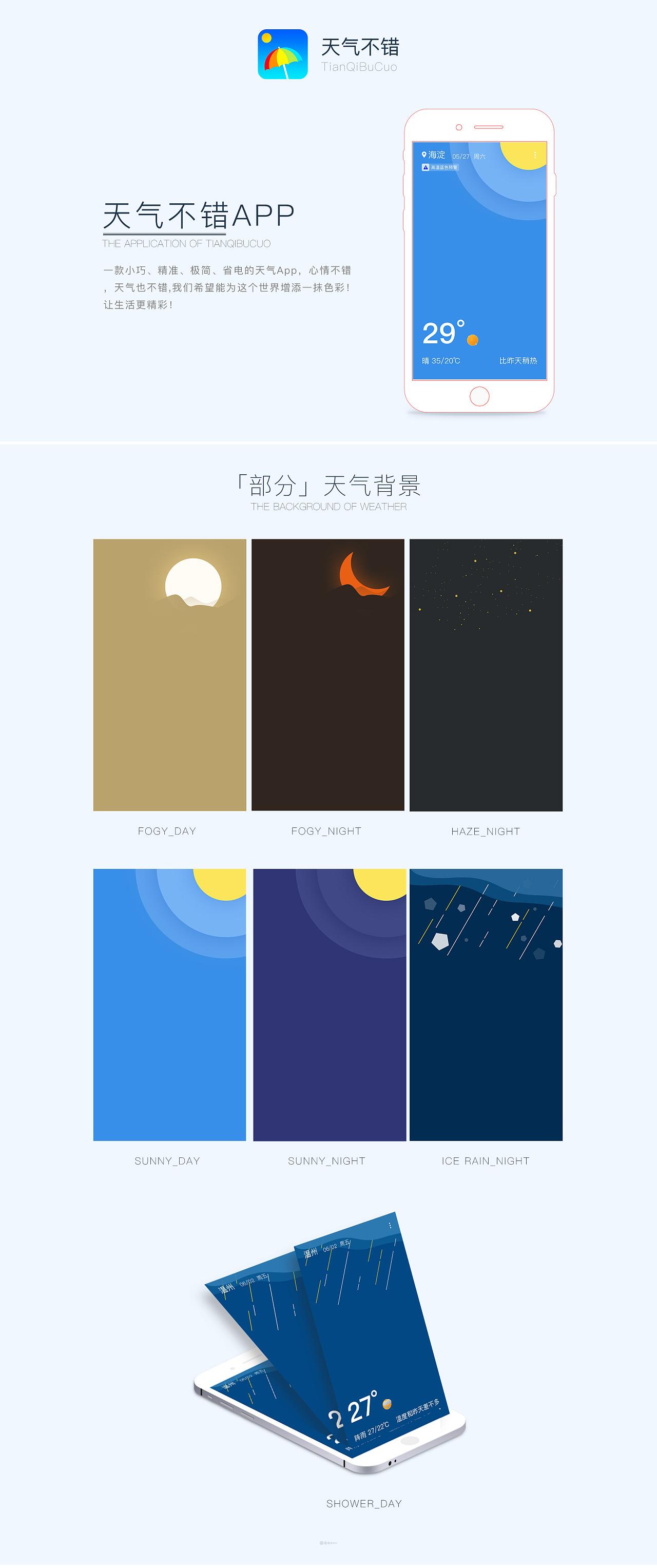 天气最美--有别于技能天气不错天气中国平面设计要掌握的墨迹图片