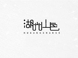 钢笔造字法字体练习 by 打不死的小强K