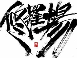 < 秦川字体 >时间  by 秦川_字游字哉