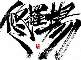 < 秦川字体 >时间