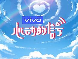 腾讯视频《心动的信号》第三季视觉呈现