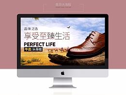 每日一练 --- 《男鞋》banner 天猫 淘宝 京东 电商 首屏