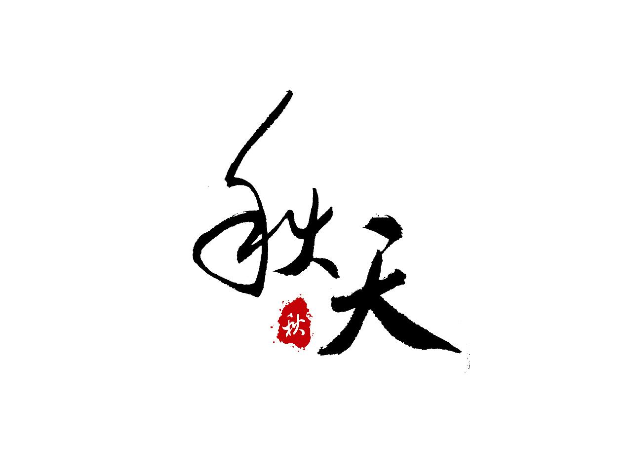 秋·一丝凉意(手写字体)|平面|字体/字形|墨橙设计图片