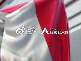 新浪微博·超级红人节 品牌片