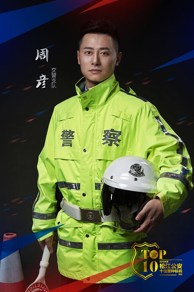 中国最帅的警察