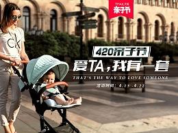 母婴-4.20亲子节