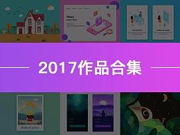 2017年作品合集