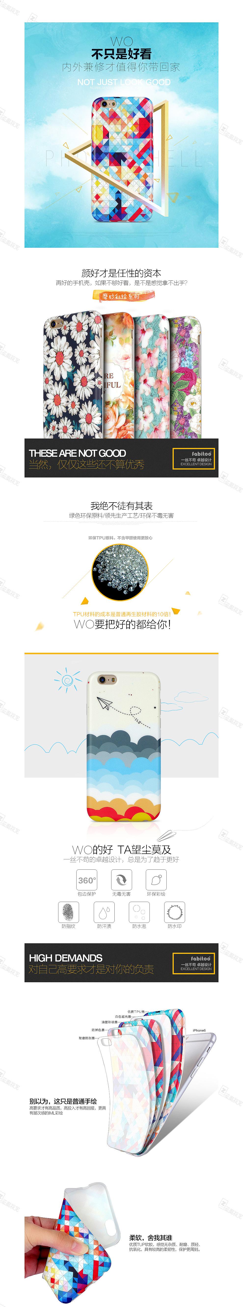 iphone6创意手机壳淘宝天猫详情页模板设计/产品图片