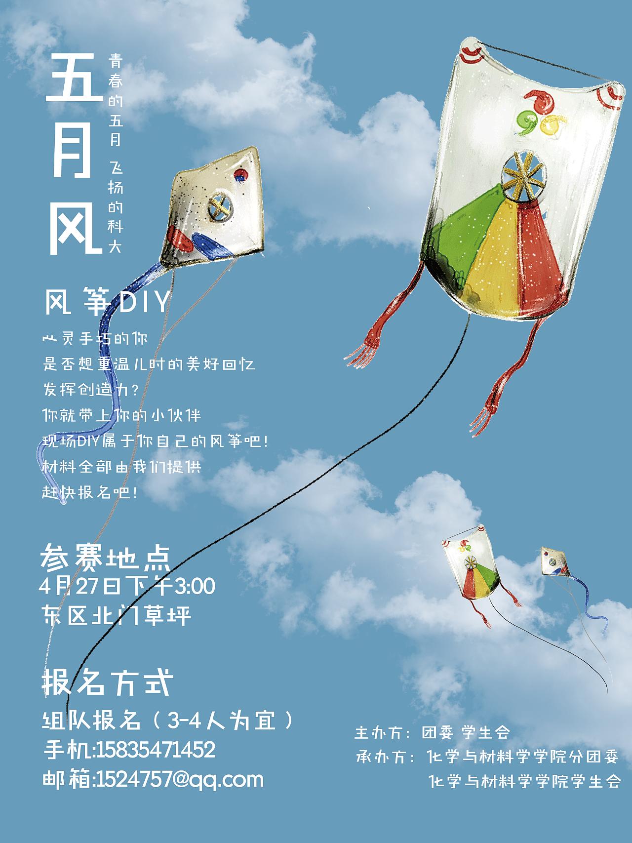 小清新手绘风筝