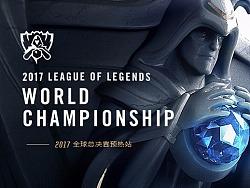 英雄联盟2017全球总决赛预热