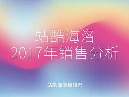 站酷海洛2017年度销售分析