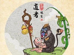 童道记系列插画