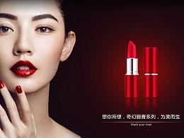 彩妆专题网站