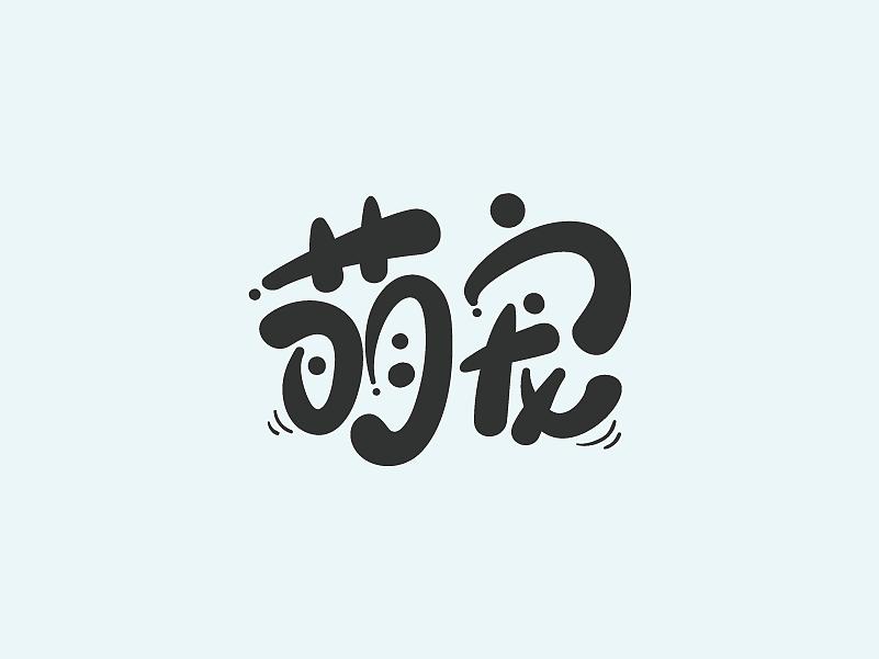 字体设计-卡通风格图片