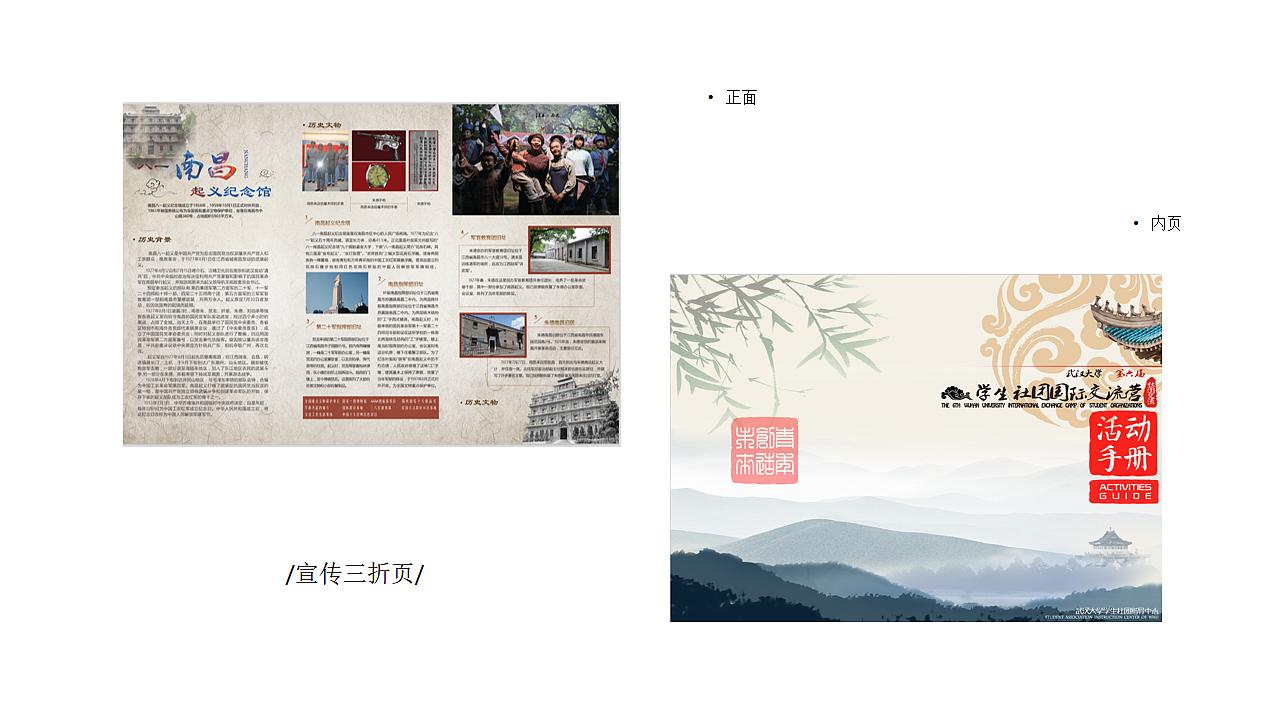 宣傳折頁,冊子設計,書籍封面圖片