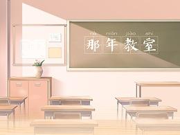 【搜狗输入法】那年教室