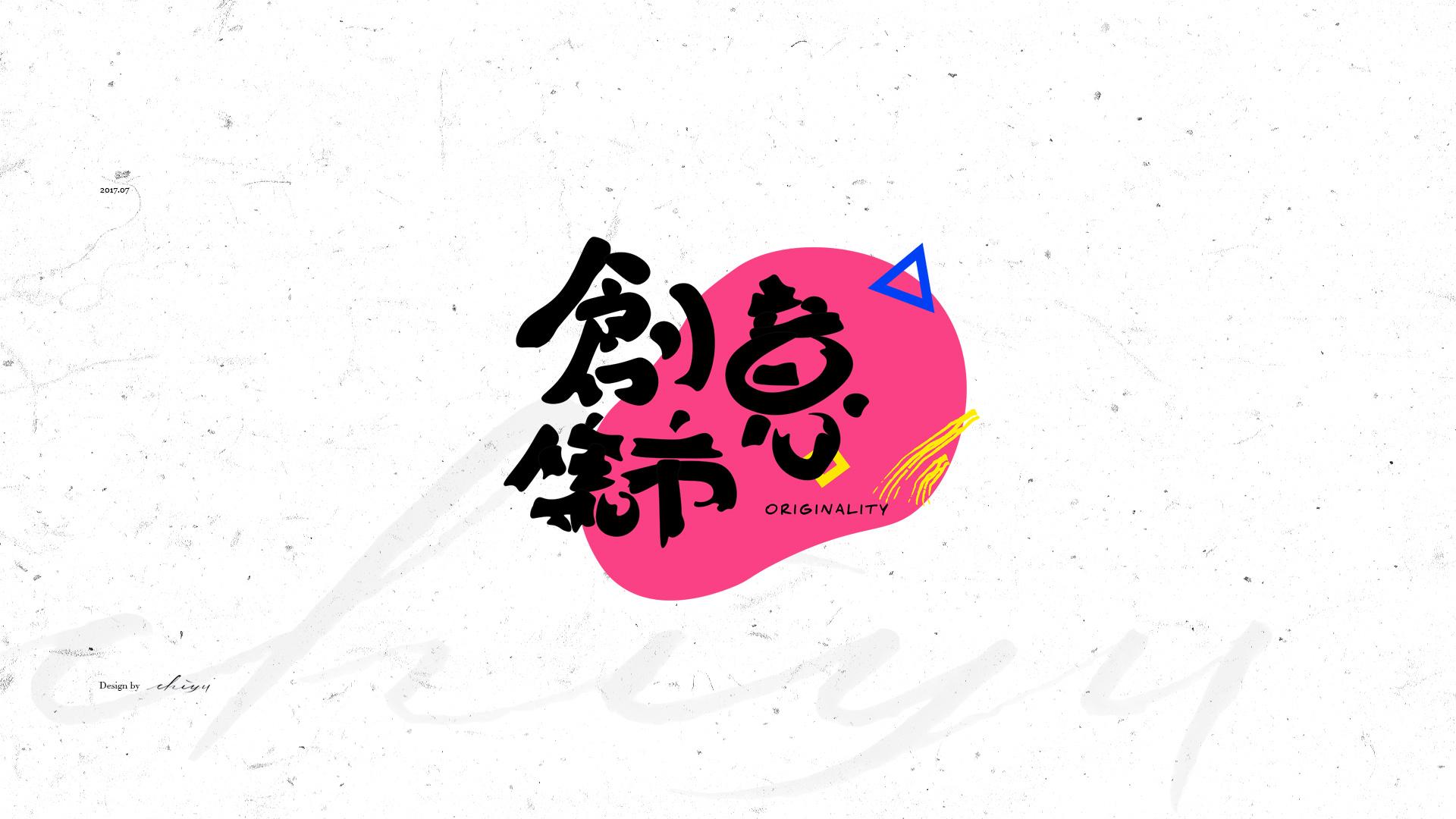 【字体设计】第三周 宋体字与手写字体图片