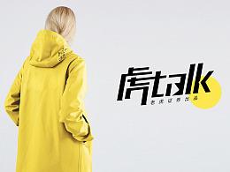 虎Talk logo设计