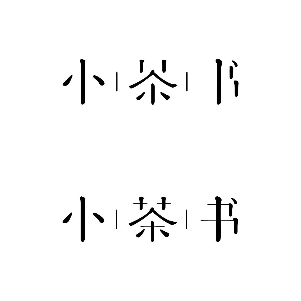 简体繁体字,设计感强,笔画省略也不影响辨识度.图片