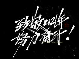 小朱哥手画字集2021.02.25