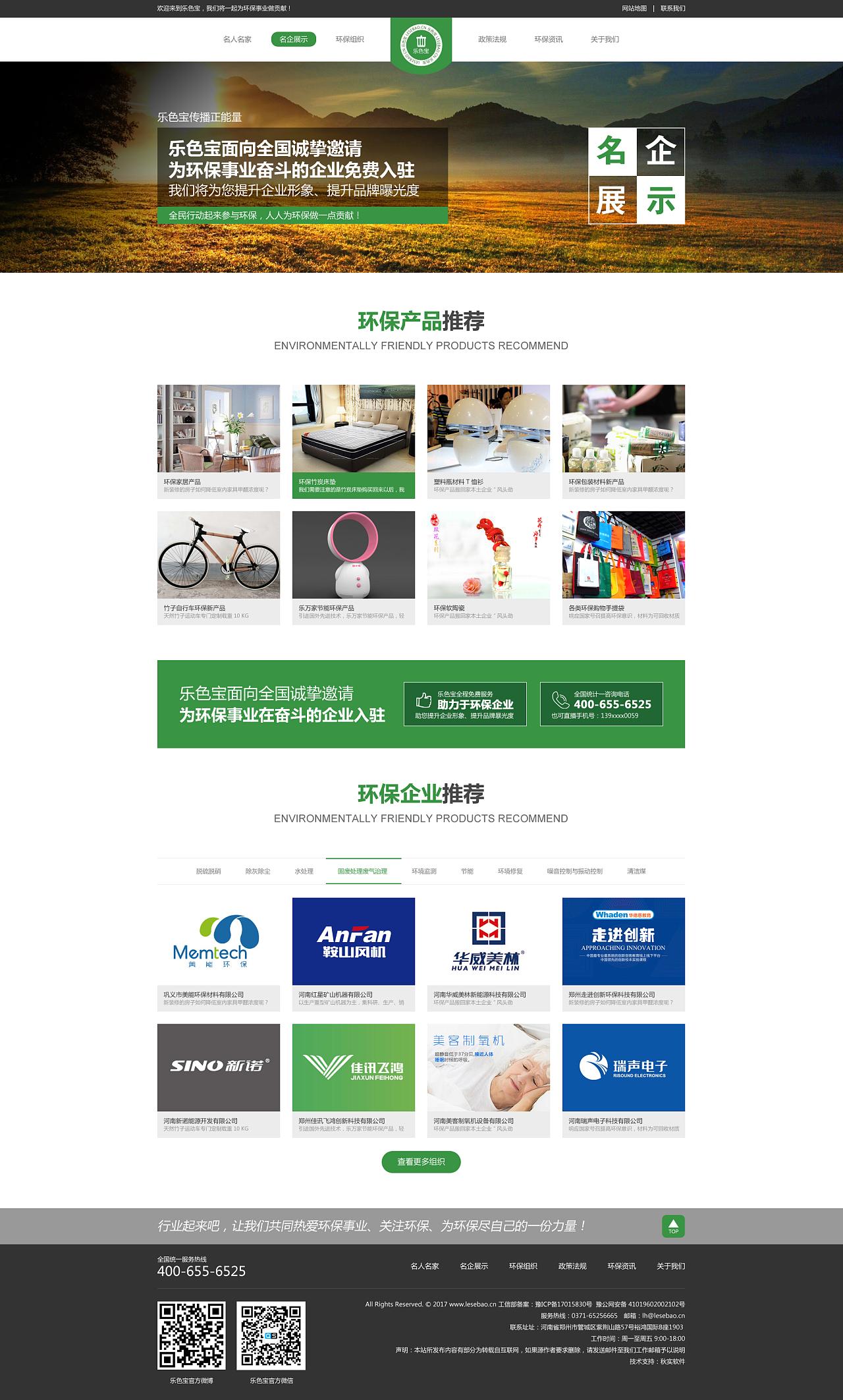 环保网站,环保网页设计图片