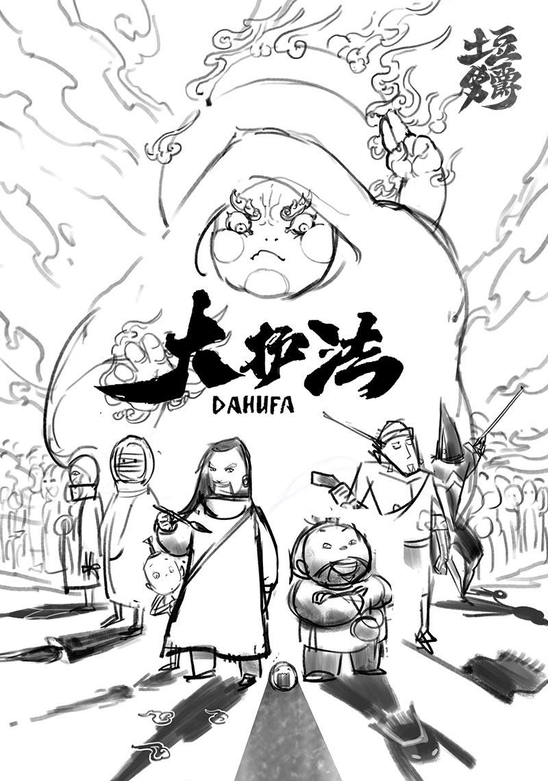 动画电影《大护法》终极海报图片